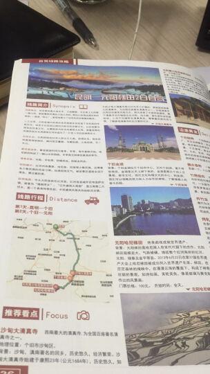 中国自驾游地图系列:西南地区公路里程地图册 云南省(2016全新升级) 晒单图