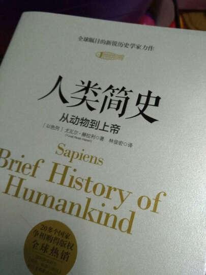 包邮 【中信书店】人类简史 从动物到上帝 畅销书 探究生命的意义世界历史 晒单图