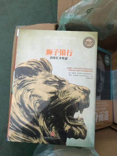 狮子银行 经济 书籍 晒单图