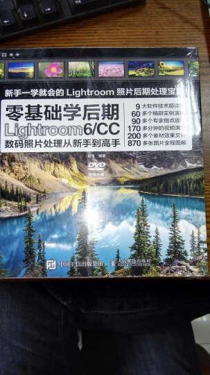 零基础学后期 Lightroom 6/CC数码照片处理从新手到高手 晒单图