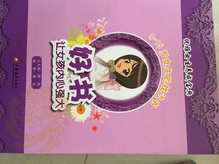 优雅女生养成宝典·9-15岁女生的枕边书:好书,让女孩内心强大 晒单图
