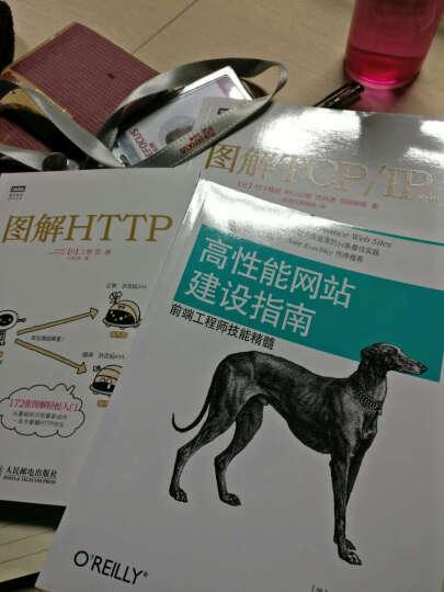 图解HTTP 上野宣 计算机与互联网 书籍 晒单图