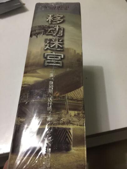 移动迷宫三部曲书全3册中文版 经典外国探险小说[6-14岁]儿童文学小说 晒单图