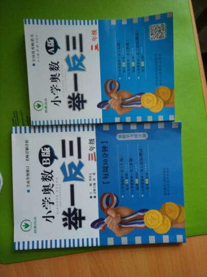 小学三年级奥数举一反三修订A版B版2册 小学生数学比例应用题 举一反三3年级奥数教材全解 晒单图