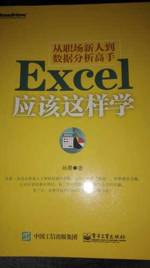 从职场新人到数据分析高手:Excel应该这样学(博文视点出品) 晒单图