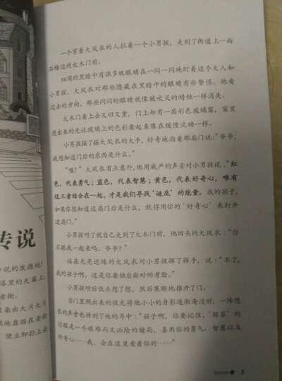 查理九世(1-4)进级版(套装共4册) 晒单图