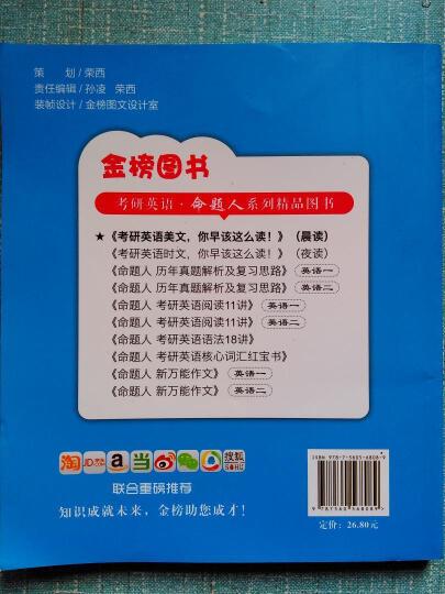 金榜图书 2017年考研英语命题人系列:考研英语阅读理解基础过关60篇(考研英语一、英语二均适用) 晒单图