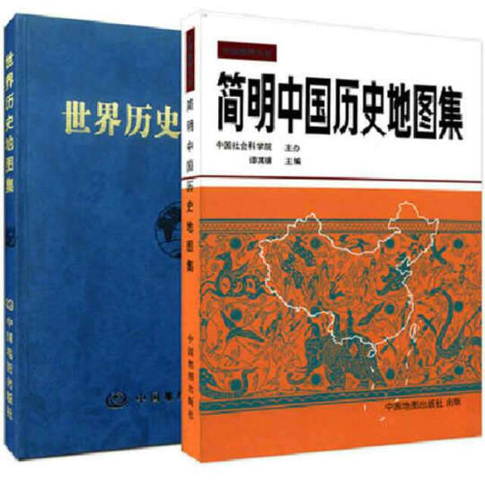 简明中国历史地图集+世界历史地图集(精)(共2册) 晒单图