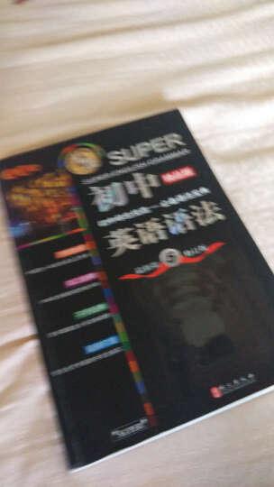 无敌新课标系列:初中英语语法(最新第5修订版)(精品版) 晒单图