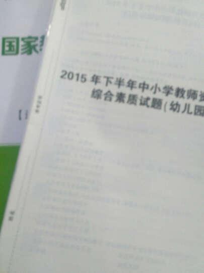 中公版·2016国家教师资格考试专用教材:真题大全幼儿园 晒单图