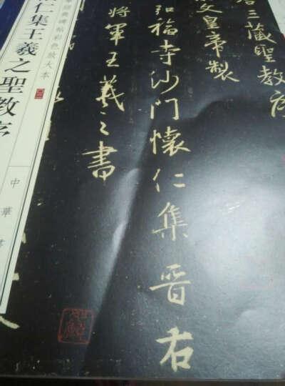 中华经典碑帖彩色放大本:怀仁集王羲之圣教序  晒单图