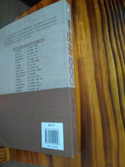 羊皮卷大全集单卷大16开 超厚本 人际交往的学问 经典励志 羊皮卷全书  晒单图