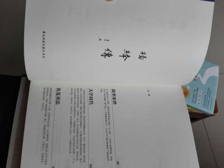 杨绛传 晒单图