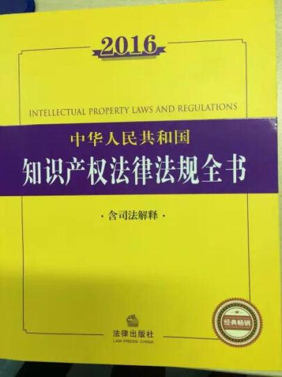 2016中华人民共和国知识产权法律法规全书(含司法解释) 晒单图