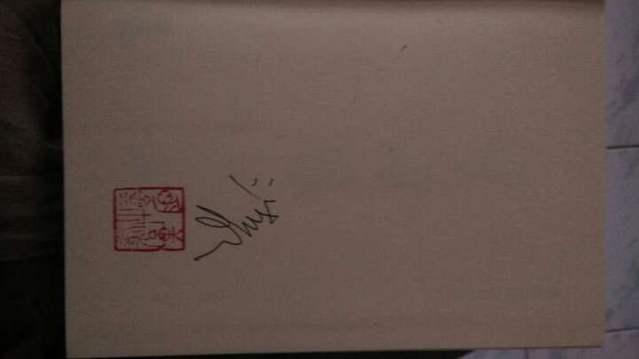 唐浩明晚清三部曲典藏版(曾国藩修订本签名版+杨度+张之洞)(套装9册) 晒单图