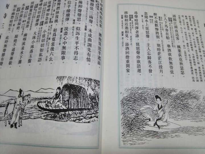 唐诗三百首图文本(套装共3册)(线装本) 晒单图