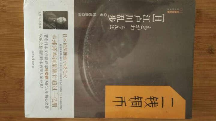 江户川乱步推理探案集:恐怖三角馆 晒单图