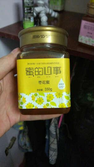 羲联(xilian) 蜜的心事 枣花蜜枸杞蜜组合装 纯净天然野生土蜂蜜350克*2瓶 晒单图