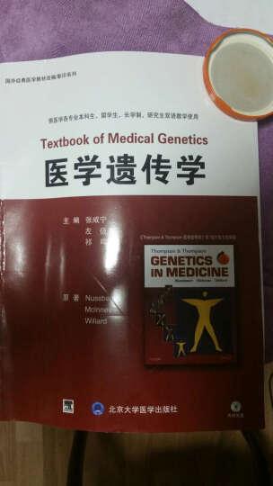 双语教材·国外经典医学教材改编/影印系列:医学遗传学(附光盘1张) 晒单图