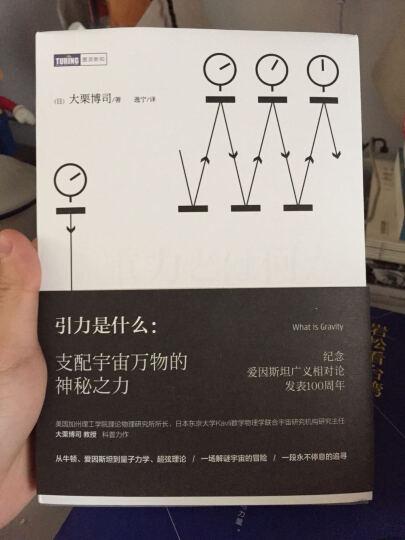 正版书籍 引力是什么支配宇宙万物的神秘之力  探索宇宙科学  天文学书 晒单图