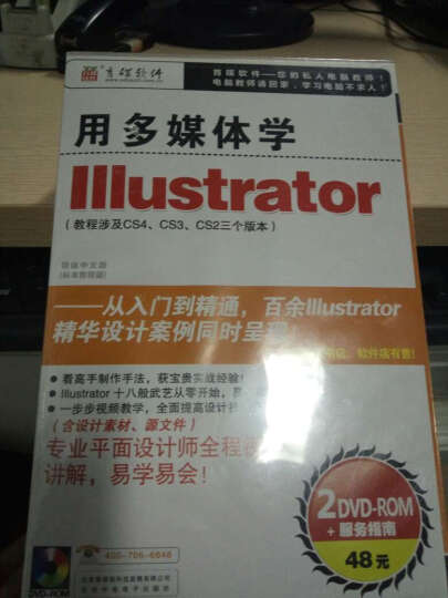 用对媒体学illustrator CS4、CS3、CS2(2DVD-ROM) 晒单图