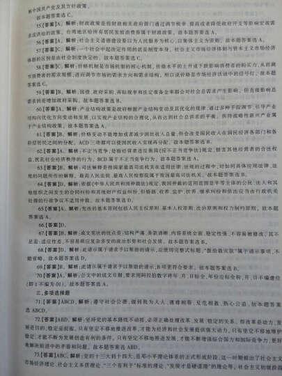 中公教育2016重庆事业单位招聘考试教材:综合基础知识历年真题汇编详解 晒单图