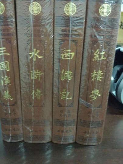 四大名著 全套精装原版 4册正版原著大字本四大名着水浒传三国演义红楼梦西游记 皮面  晒单图