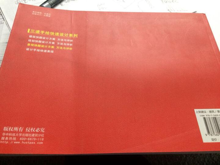 中国高等院校考研快题系列丛书:景观快题设计方案方法与评析 晒单图