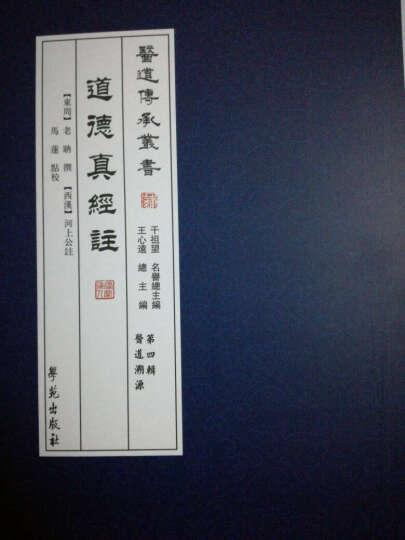 医道传承丛书(第四辑·医道溯源):宋刊周易本义+道德真经注+五行大义(套装共3册) 晒单图