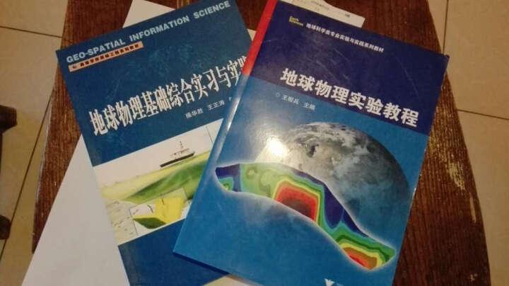 地球物理实验教程/地球科学类专业实验与实践系列教材 晒单图
