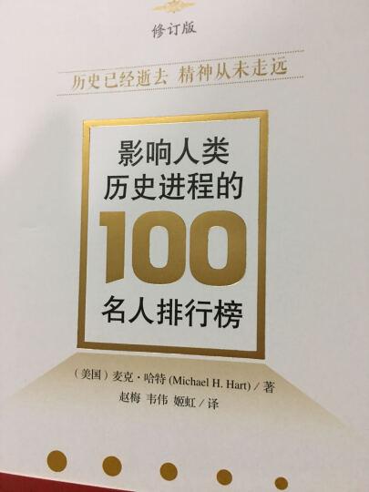 影响人类历史进程的100名人排行榜(修订版) 晒单图