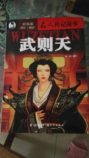 成长·励志名人传记故事:武则天(彩插版) 晒单图