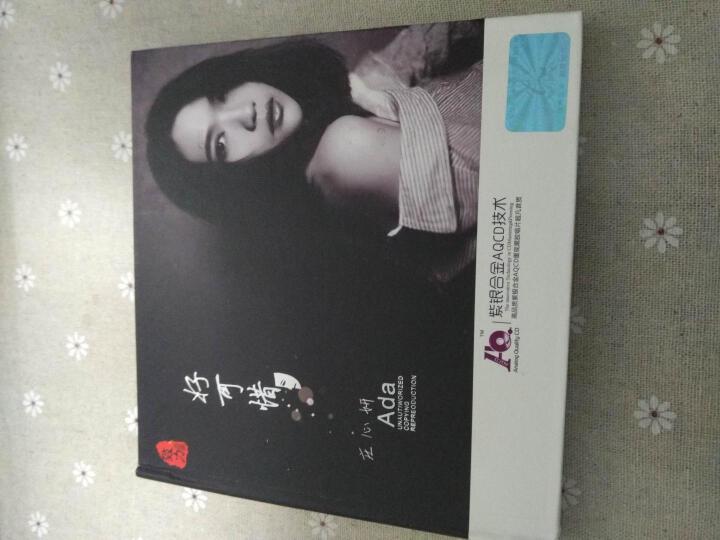 怡人唱片·AQ系列:流行音乐 庄心妍第四张个人音乐专辑-好可惜(CD 高音质版)(京东专卖) 晒单图