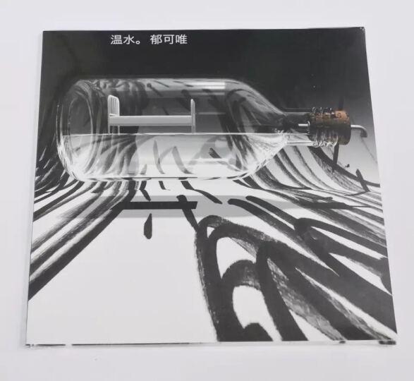 郁可唯:温水(CD) 晒单图