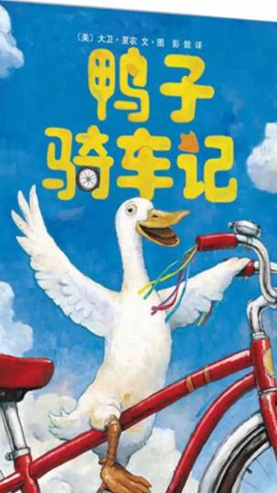 大卫不可以 大卫上学去 大卫惹麻烦 鸭子骑车记(精) 共4册 新版 少儿绘本 晒单图