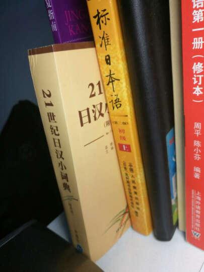 21世纪日汉小词典(附英译) 晒单图