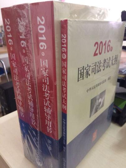 2016年国家司法考试辅导用书(司考三大本)+2016年国家司法考试大纲(套装全4册) 晒单图