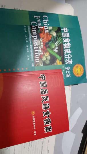 +中国居民膳食指南