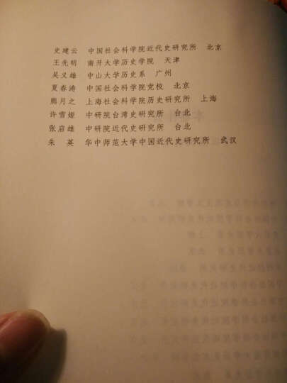 两岸新编中国近代史·晚清卷(全2册) 晒单图