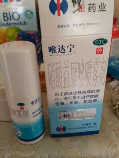 【重复】唯达宁 硝酸益康唑喷雾剂 80mlx1瓶/盒   晒单图