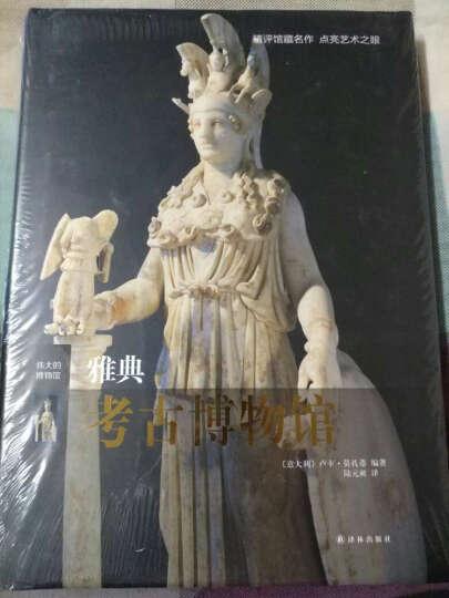 伟大的博物馆--雅典考古博物馆 精评馆藏名作 点亮艺术之眼 鉴赏收藏书籍 晒单图
