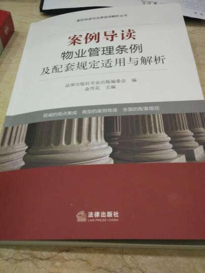案例导读与法律适用解析丛书:案例导读·物业管理条例及配套规定适用与解析 晒单图