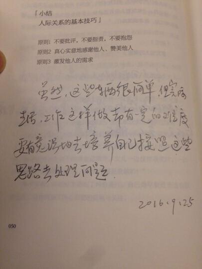 人性的弱点【果麦经典】 晒单图