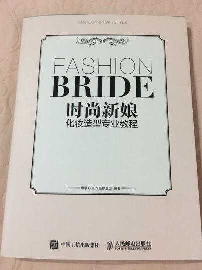 时尚新娘化妆造型专业教程 惠惠CHEN新娘造型 9787115421258 晒单图