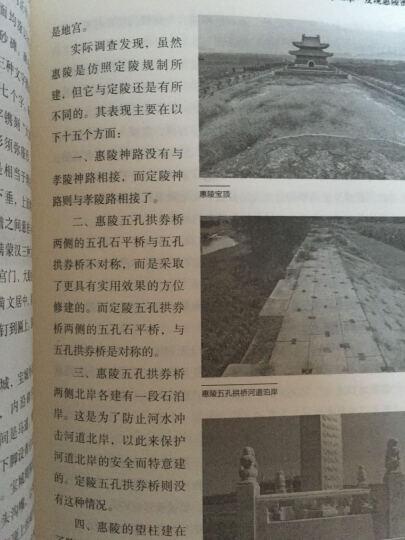 同治帝陵历史之谜(图文珍藏版) 晒单图