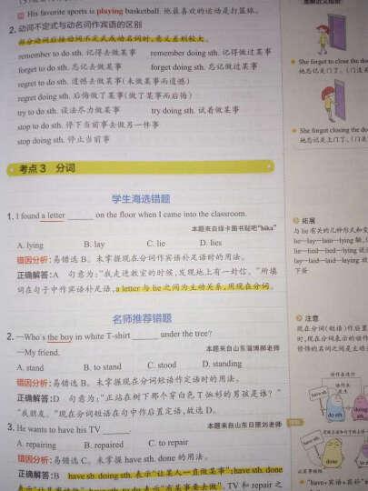 2017 初中英语 学霸错题笔记(附高效训练册 漫画图解初一至初三) 晒单图