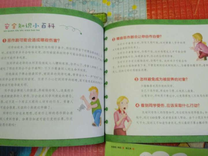 宝贝,危险!儿童必读安全故事书(注音版 套装全4册) 晒单图