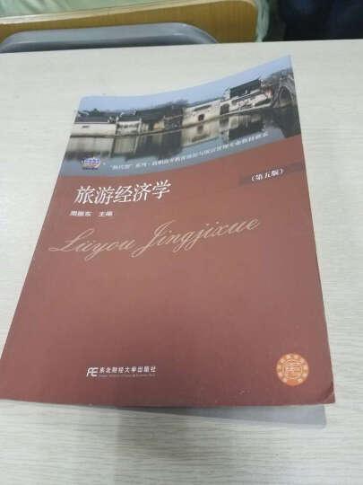 旅游经济学(第5版)/换代型系列·高职高专教育旅游与饭店管理专业教材新系 晒单图
