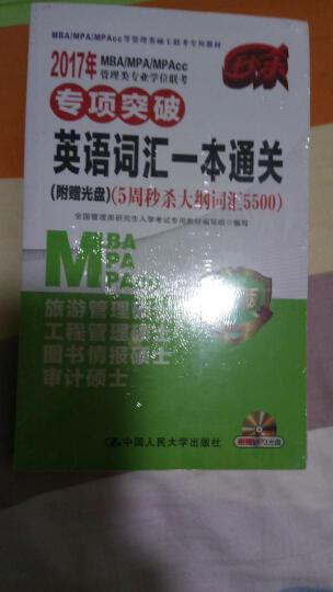 2017年 MBA/MPA/MPAcc管理类专业学位联考专项突破  英语词汇一本通关(附赠光盘) 晒单图