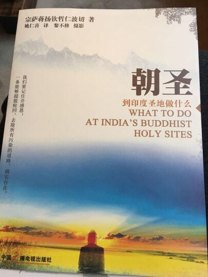 朝圣:到印度圣地做什么 晒单图